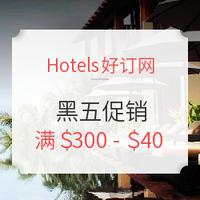 酒店促销:Hotels好订网黑五促销