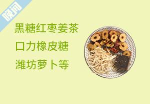每日白菜qy977千亿国际娱乐网站:黑糖红枣姜茶、口力橡皮糖、潍坊萝卜等