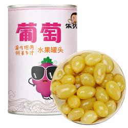 朱先森 糖水葡萄水果罐头 425g *3件