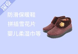 每日白菜qy977千亿国际娱乐网站:拼插雪花片、防滑保暖鞋、婴儿柔湿巾等