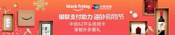 亚马逊中国 黑色星期五 礼券中心
