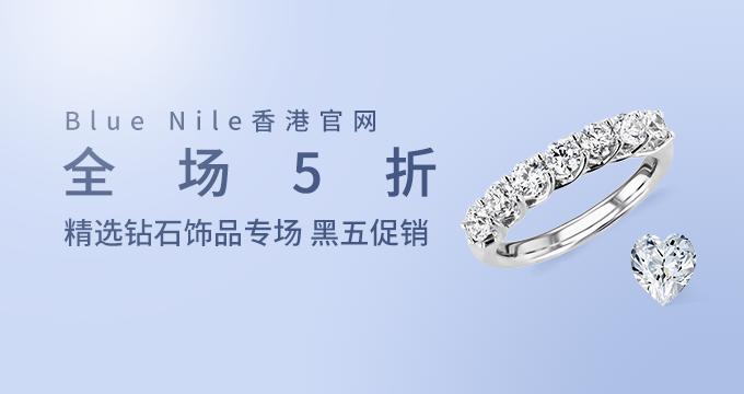 Blue Nile香港官网 精选钻石饰品专场 黑五促销    全场5折,含攻略