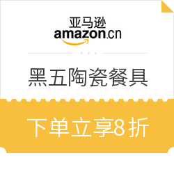 亚马逊中国 黑五陶瓷餐具优惠促销
