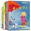 自我保护意识培养(1-5辑精美盒装)(套装共10册) 228元,可320-180