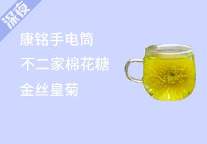 每日白菜qy977千亿国际娱乐网站: 金丝皇菊、不二家棉花糖、康铭手电筒等