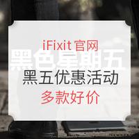 2017黑五、促销活动:iFixit 官网 黑五优惠活动