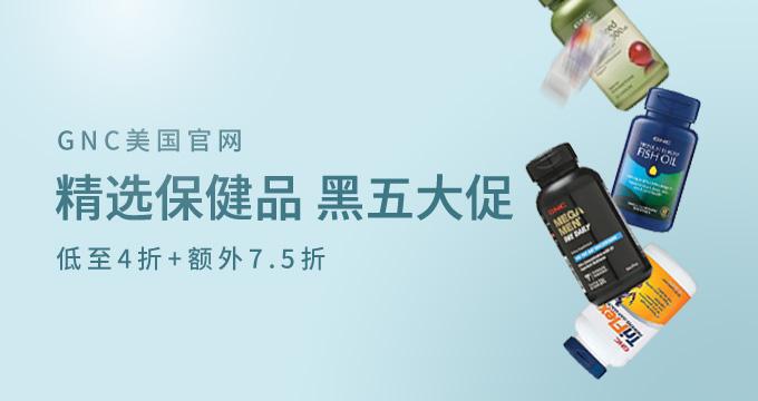 GNC美国官网 (低至4折+额外7.5折) qy977千亿国际娱乐网站保健品 黑五大促