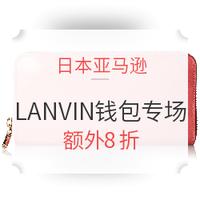 海淘活动:日本亚马逊 LANVIN en Bleu qy977千亿国际娱乐网站女士钱包、名片包 促销专场