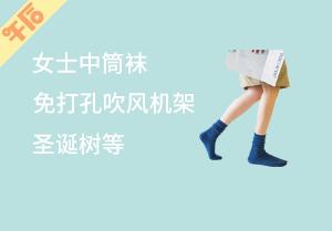 每日白菜qy977千亿国际娱乐网站: 女士中筒袜、免打孔吹风机架、圣诞树等