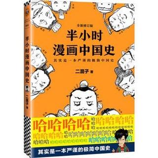 白菜党 : 《半小时漫画中国史》(修订版)
