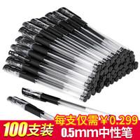 子弹头 100支装黑色0.5mm中性笔