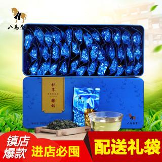 八马茶叶 安溪铁观音茶叶 清香型乌龙茶兰花香新茶 雅韵252g*2盒