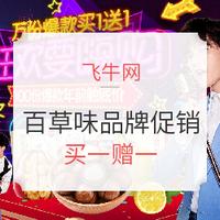 促销活动:飞牛网 百草味品牌促销