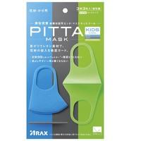 凑单品:PITTA 儿童彩色版口罩 花粉对抗 蓝绿灰 3枚装