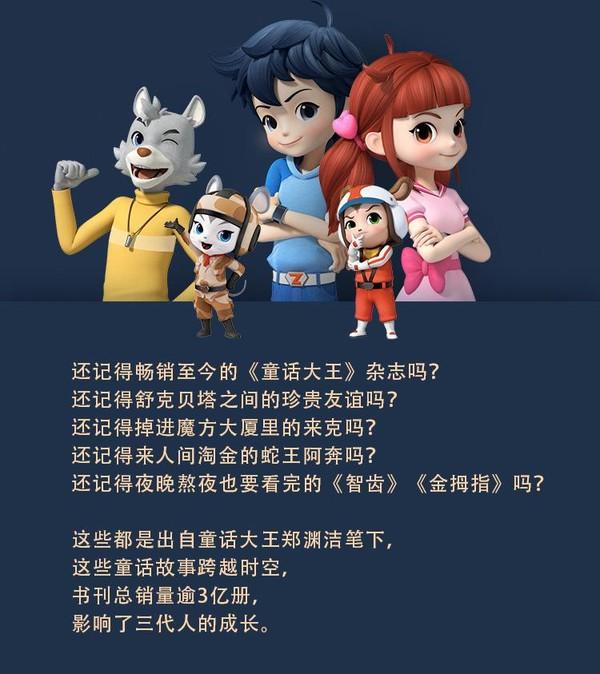 《童话大王郑渊洁的家庭教育课》音频节目