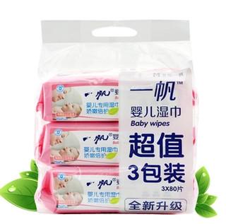 一帆(YIFAN)母婴幼儿童湿巾特惠三连包240抽 *3件