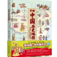 《手绘中国历史地图》(人文版)