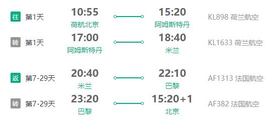 法荷航 北京-欧洲多地8-30天往返含税机票