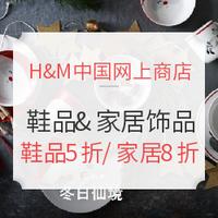 促销活动:H&M中国网上商店 男女鞋品&家居饰品