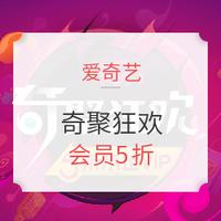 促销活动:爱奇艺 奇聚狂欢 5折不止VIP