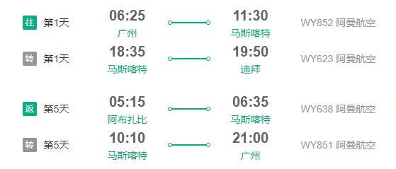 广州往返迪拜+阿布扎比5-7天含税特价机票