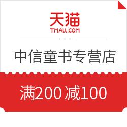 天猫 信睿宝图书专营店(中信童书)
