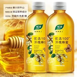悦活 优选100洋槐蜂蜜454g*2
