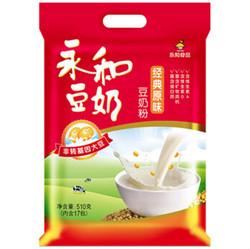 永和豆浆 经典原味豆奶粉 AD高钙 510g(30g*17小包) *21件