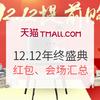 天猫 12.12年终盛典 正式开启 行业/品类/优质好物大汇总