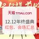 必看活动:天猫 12.12年终盛典 正式开启 行业/品类/优质好物大汇总