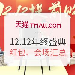 天猫 12.12年终盛典 正式开启