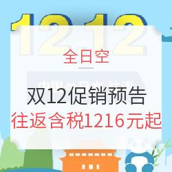 全日空双12促销价格预告 全国多地-日本