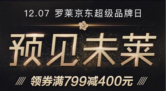 京东 罗莱家纺12.7超级品牌日
