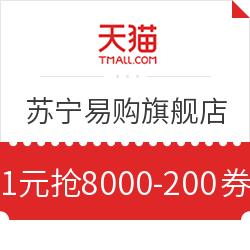 天猫 苏宁易购官方旗舰店 1元抢券