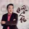《局座讲风云人物》音频节目  179.1元/104期(需用券)