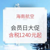 航司大促:海南航空12月8日会员日预告