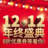 海淘活动、圣诞礼物:现代百货中文网 精选商品 双十二促销(Marmot,WHOO等)