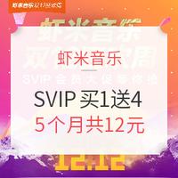 虾米音乐 SVIP 买1个月送4个月