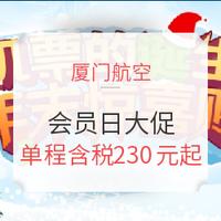 航司促销:厦门航空12月9日会员日 国内国际同促