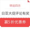 转运四方 日亚剁一大促评论有奖 赢日本经济服务专线5折优惠券