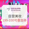 京东全球购 自营美妆 满199-100,可叠加满99-50值友专享券