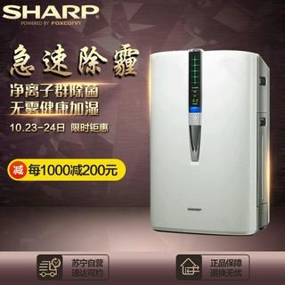 夏普(Sharp)空气净化器 KC-WB6-W 家用 除霾除甲醛除菌除异味加湿快速净化PM2.5 净化器