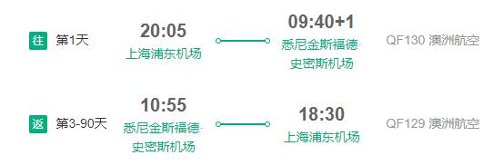 上海往返澳洲多城3-90天含税机票