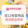 网易考拉 12.12年终盛典 母婴用品专场 299减150/199减100等多档优惠,可叠加用券
