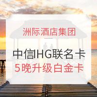 信用卡权益:中信银行X洲际酒店集团IHG 联名卡