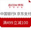 中国银行X京东商城 满499-100