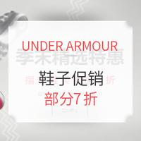 促销活动:UNDER ARMOUR中国官网 安德玛 鞋子促销