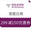 京东全球购 家居日用 满299减150优惠券