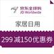 值友专享、活动预告:京东全球购 家居日用 满299减150优惠券