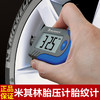 双12预告:米其林数显胎压计4338ML 高精度数显汽车胎压计多功能胎压计数显 61.00元